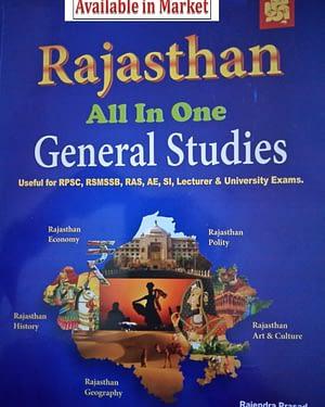 RSMSSB Rajasthan Patwari Exam