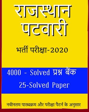 Rajasthan Patwari Exam 2020