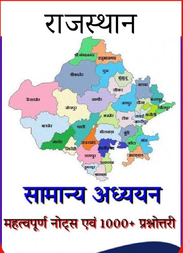 Rajasthan GK Hindi