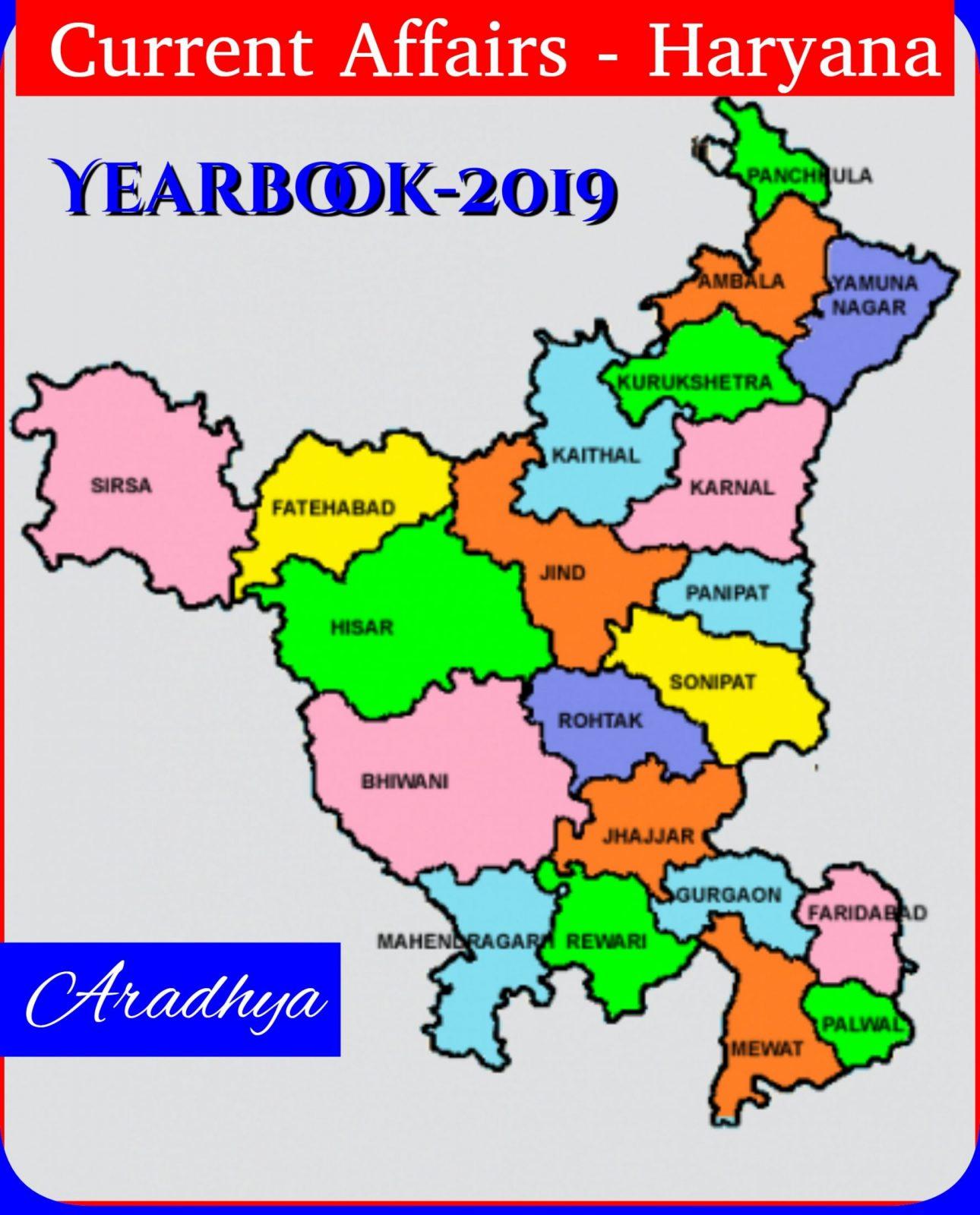 Haryana Current Affairs Yearbook 2019-20 Updated