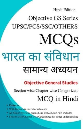 Polity and Constitution 1000+ MCQs in Hindi PDF download